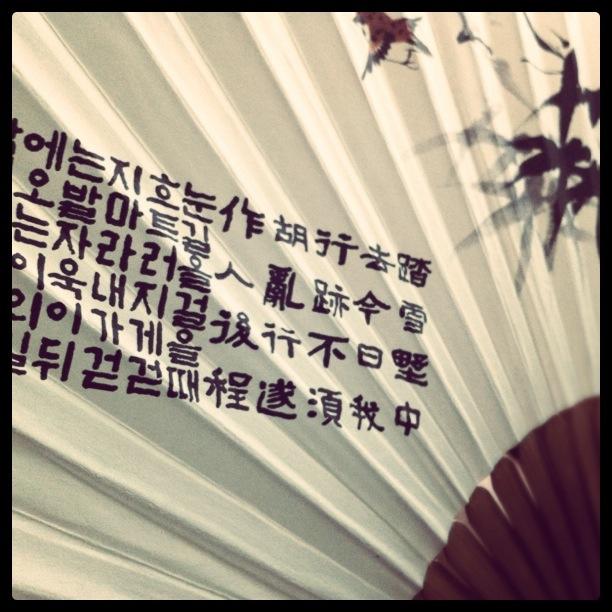 http://makino-hyd.cowblog.fr/images/koreanbyioolooid4a6ppc.jpg